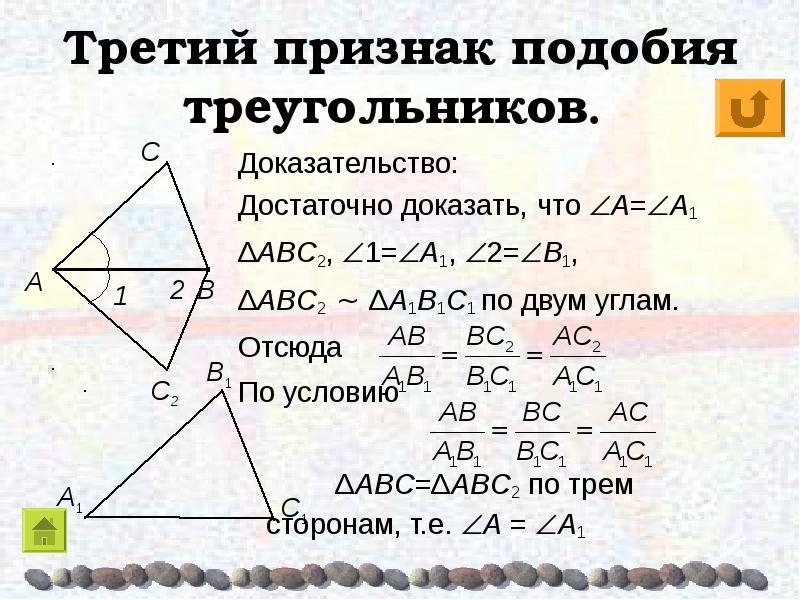 Второй признак равенства треугольников если одна сторона и два прилежащих к ней угла одного треугольника