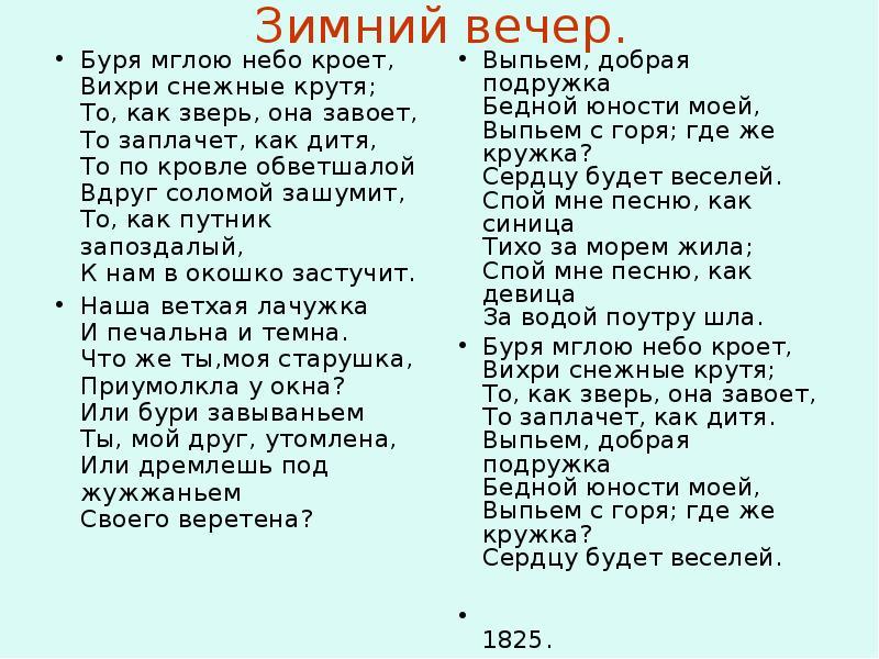 пушкин реферат зимний вечер шерсти, кашемира или
