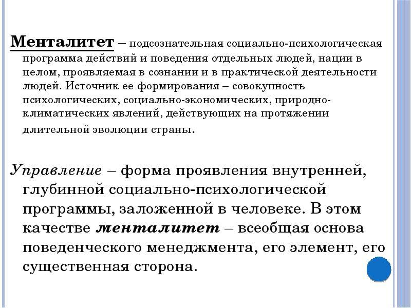 просто сделать российский менталитет и его особенности как