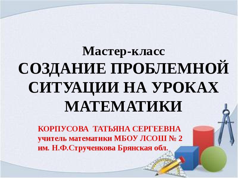 Как решить ситуацию на уроках математики