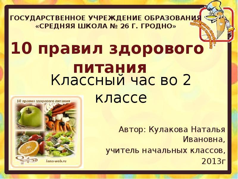 Доклад правила здорового питания 1434