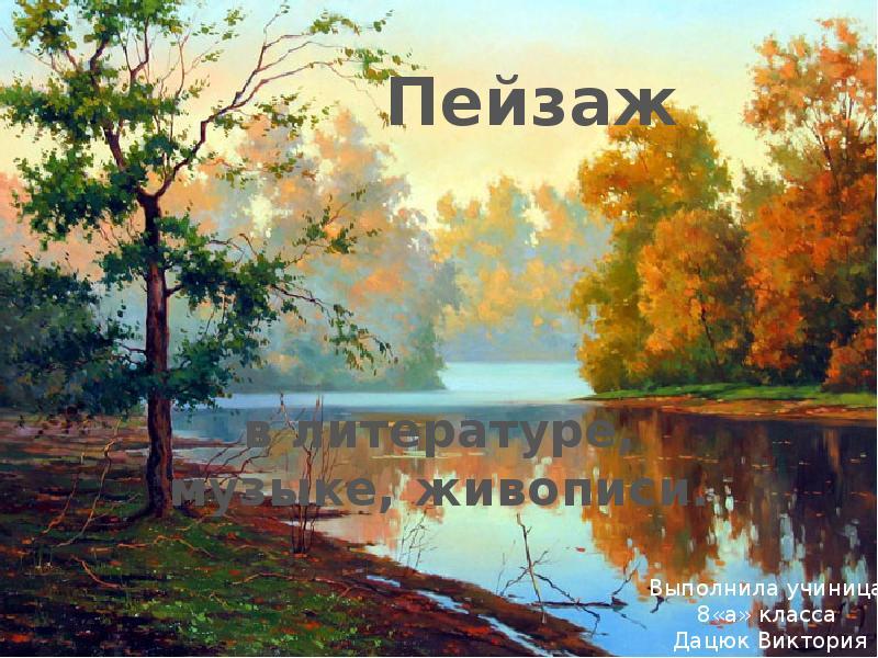 Доклад на тему пейзаж в живописи 8602