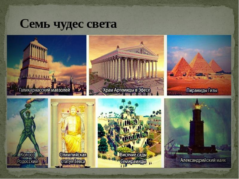 Какие семь чудес света существуют
