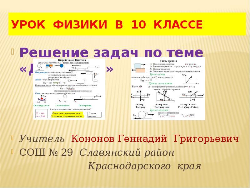 Решение задач на второй закон ньютона презентация решение задач математике онлайн бесплатно