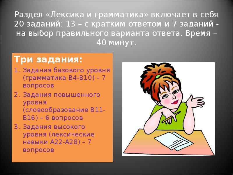 лексика и грамматика 9 класс с отвеьами дело особой структуре