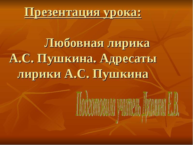 Адресаты любовной лирики пушкина презентация