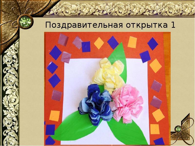 Сделать, доклад на тему открытки