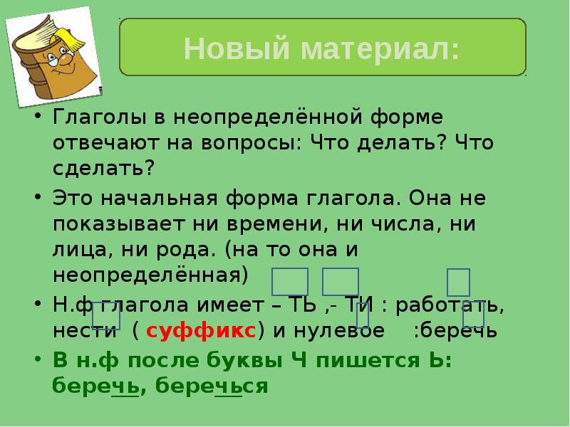 Неопределенная форма глагола (5 класс) - презентация, доклад, проект