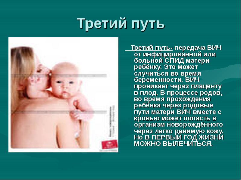 Беременность с вич реферат