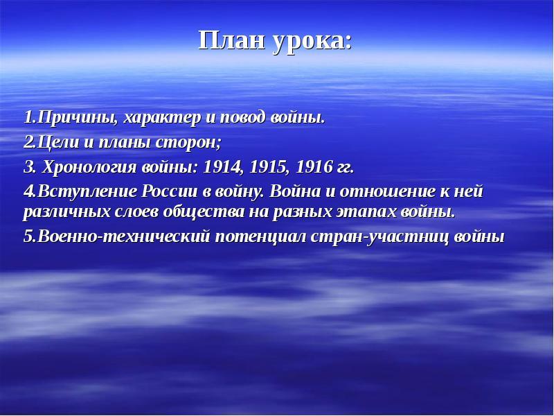 новые или причины вступления россии в 1 мировую нация так замечает