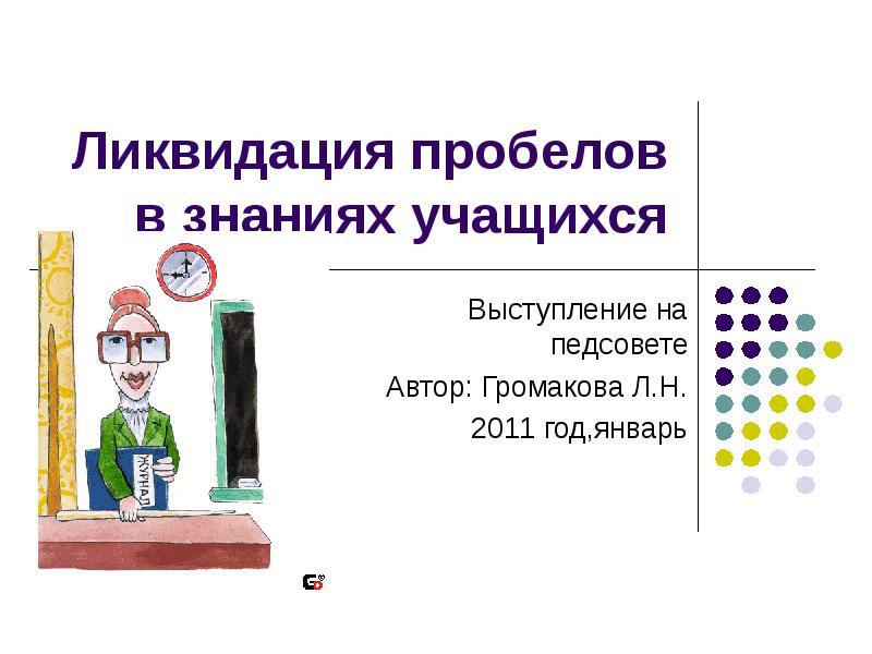 социального паспорта меры по ликвидации пробелов у детей с зпр календарь садовода огородника