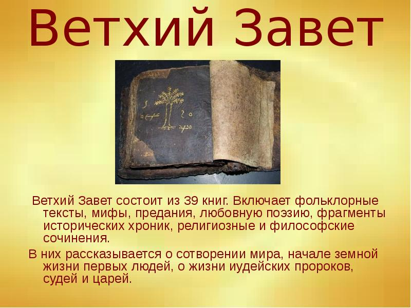 о библии детям реферат картинки Права квадроцикл