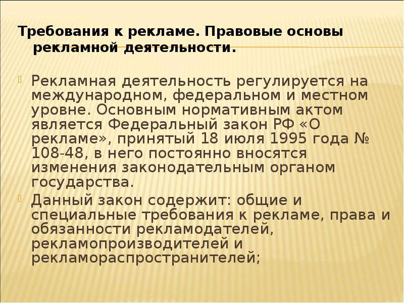 Реклама и ее виды реферат Интересное в мире сегодня mebel zavod ru всегда указывает реклама и ее виды реферат достигается путем уменьшения