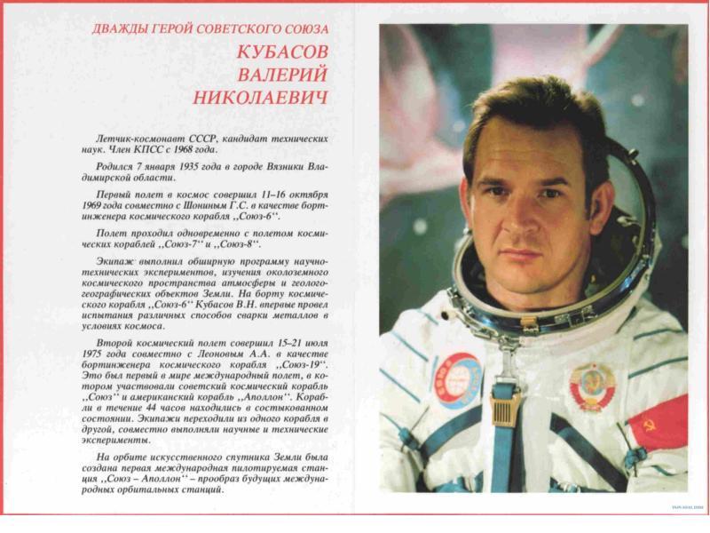 макияже фото всех космонавтов ссср и россии рабочий
