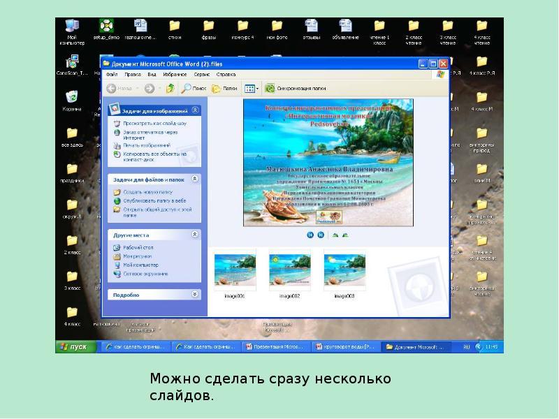 Как сделать фотографии со слайдов в