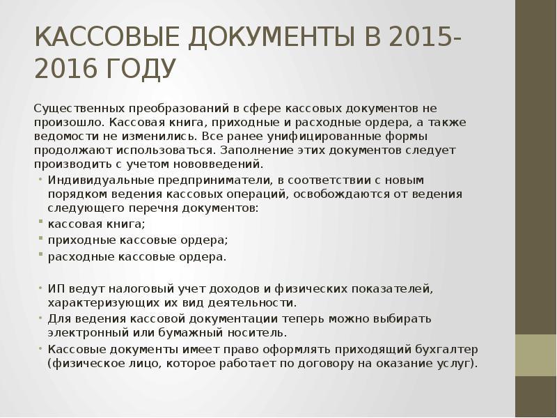 знают, правила ведения кассы в 2016 для ип полов