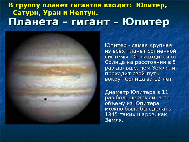 какая из планет гигантов ближе всего расположена к солнцу