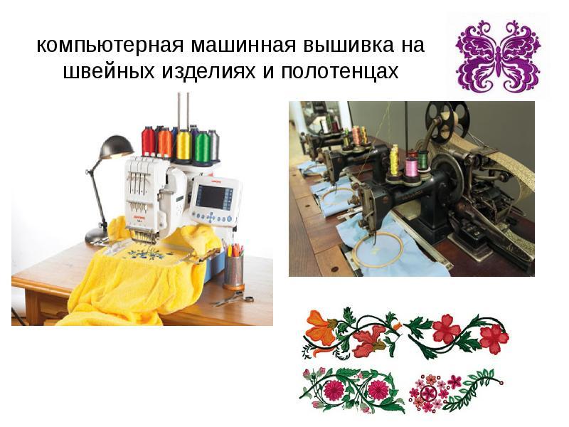 Компьютерная и машинная вышивка