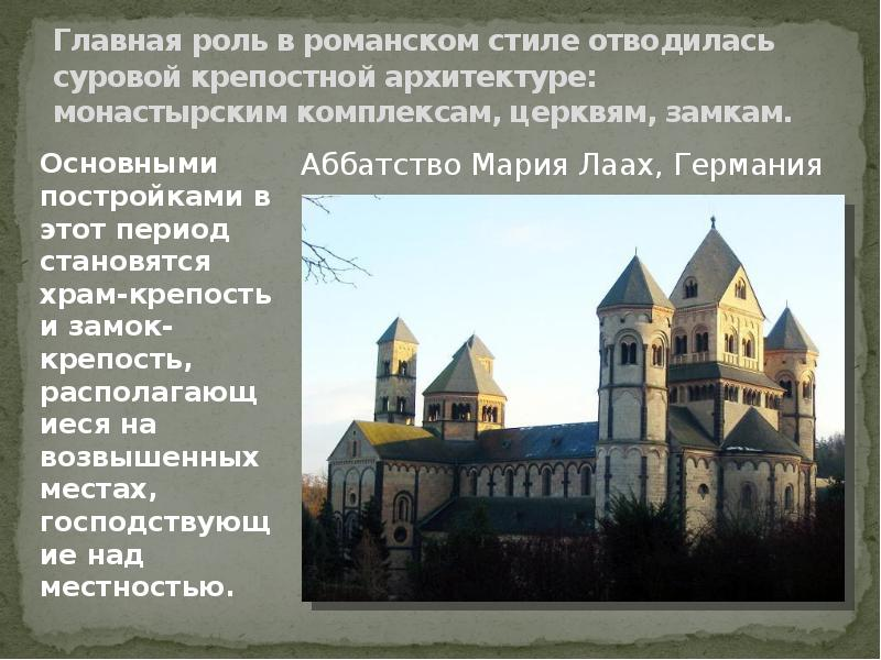 the development of romanesque architecture In the czech republic you will find traces of the development of central european architecture more than 1000 years old login do you like romanesque architecture.