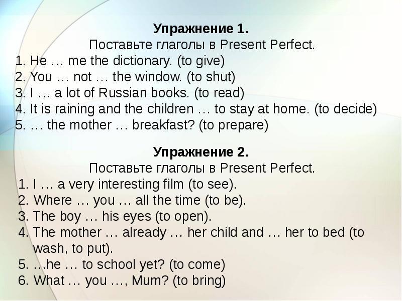 Упражнения на Present Perfect с ответами для средних классов