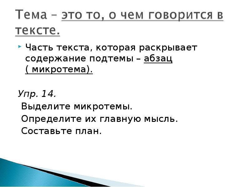 Доклад на тему текст 7373