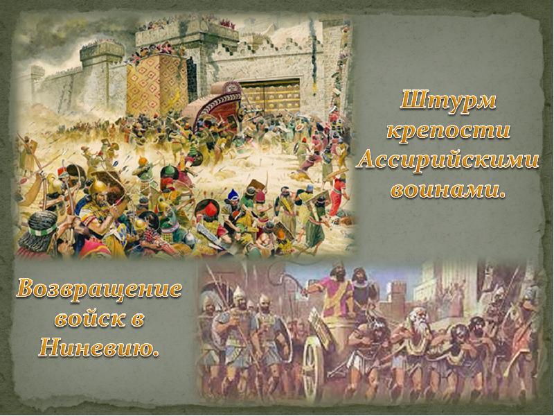 ПЕРСИДСКАЯ ДЕРЖАВА ЦАРЯ ЦАРЕЙ ПРЕЗЕНТАЦИЯ 5 КЛАСС СКАЧАТЬ БЕСПЛАТНО