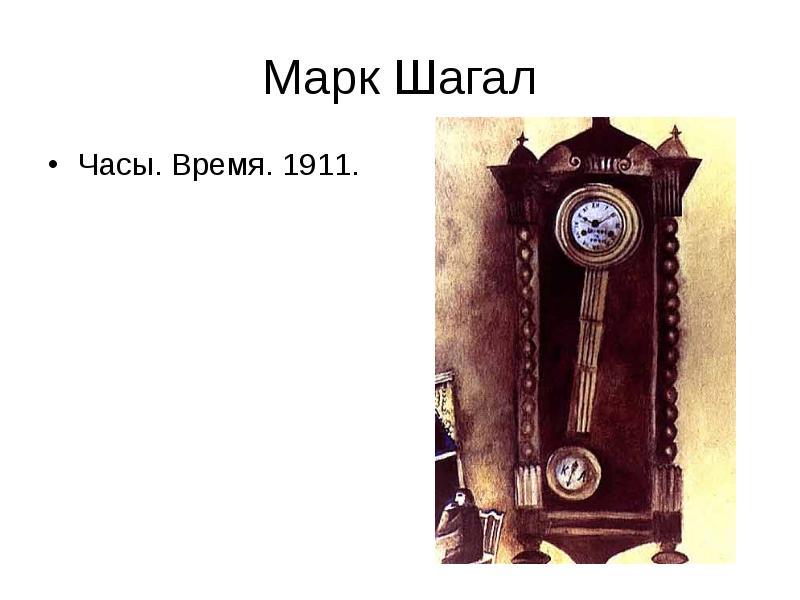 Марк шагал часы