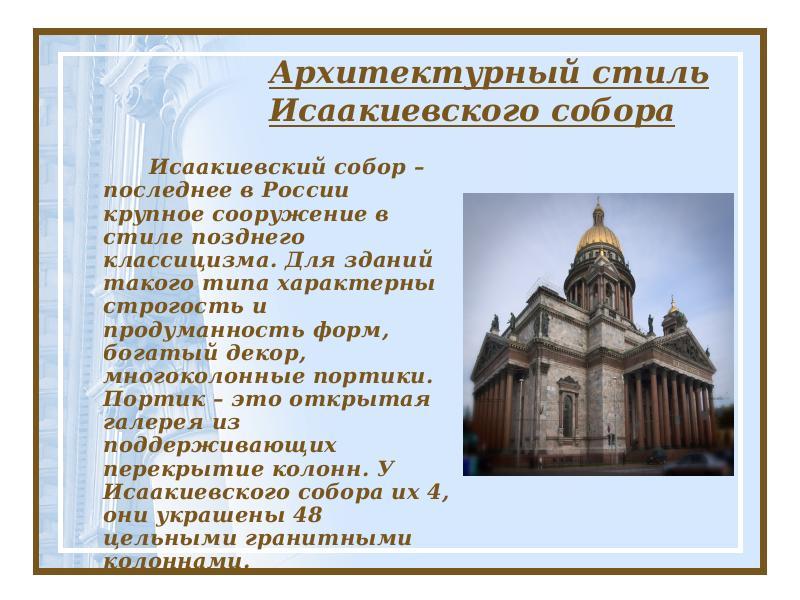 Почему так назван исаакиевский собор