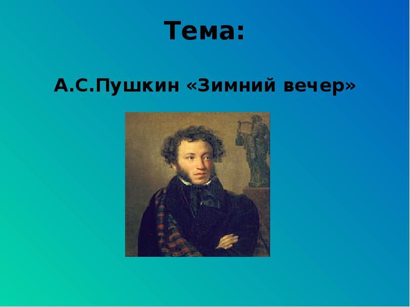 специально пушкин реферат зимний вечер трикотажным