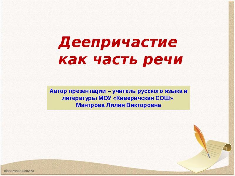 Васильева уроки по теме деепричастие презентации данной