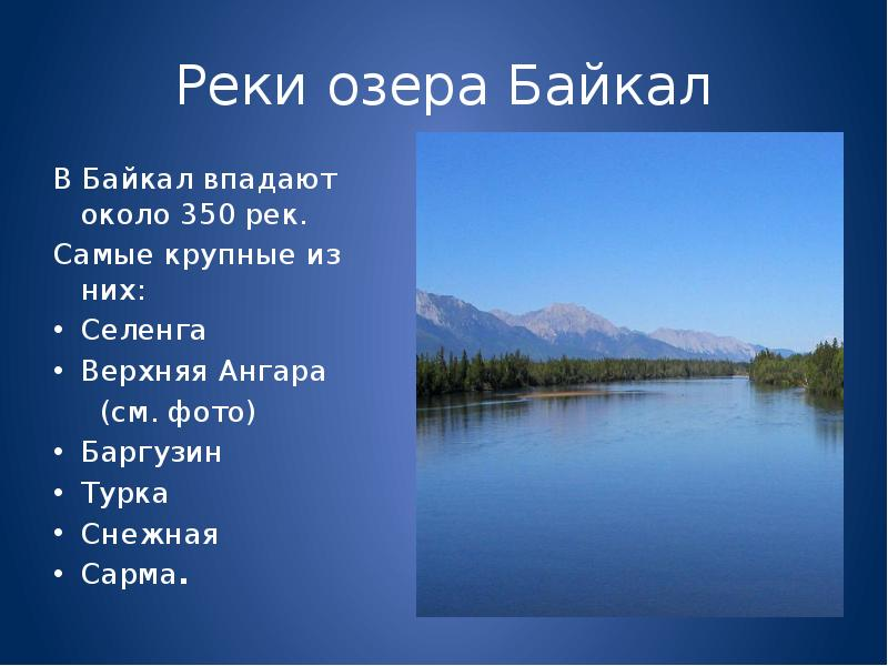 Байкал картинки и описание