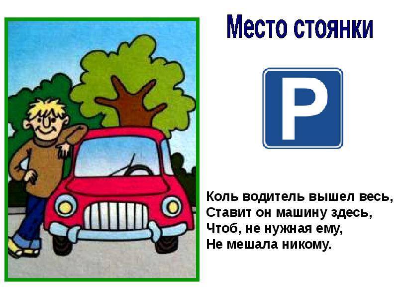 водителей автомобилей дорожного правила движения картинки для