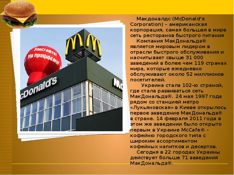 mcdonalds objective The establishment of all objectives should be created using the smart philosophy what do we mean by a smart objective smart is an acronym that is used to guide the development of measurable goals.