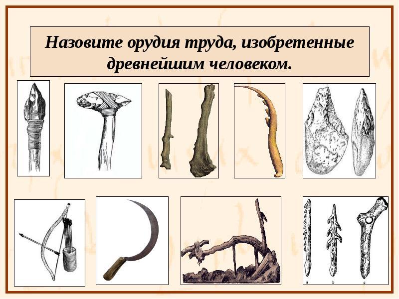 Картинки орудий древних людей