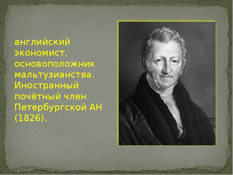 thomas malthus - thomas malthus quotes from brainyquotecom - thomas malthus the constant effort towards population, which is found even in the most vicious societies, increases the number of people before the means of subsistence are increased.
