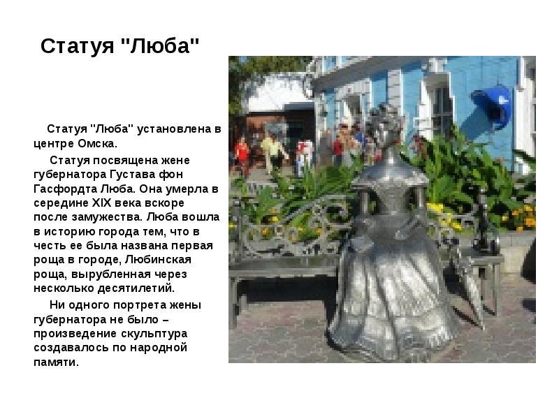 Достопримечательности омска фото с описанием