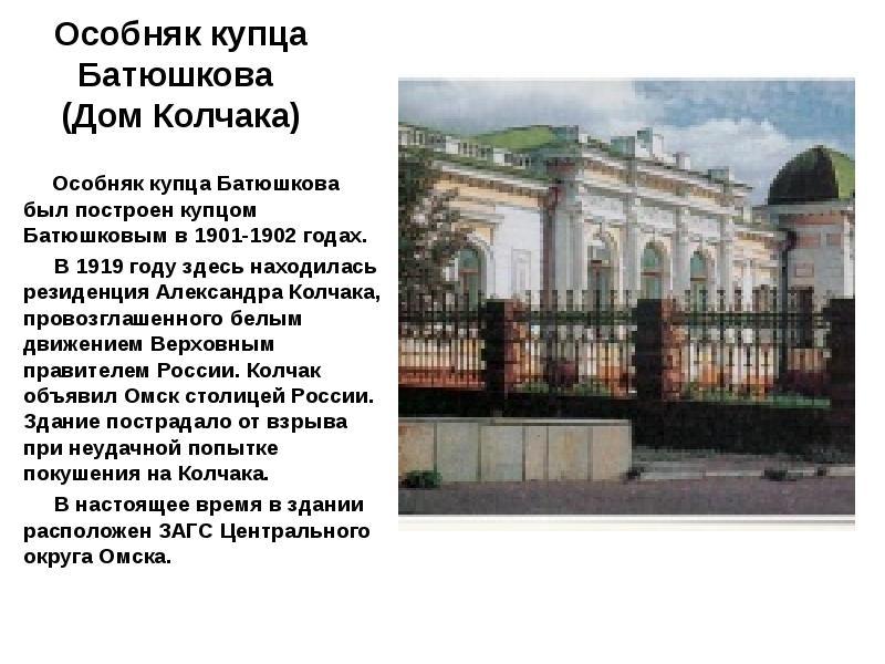 достопримечательности омска фото с описанием пенсионер делает ровно