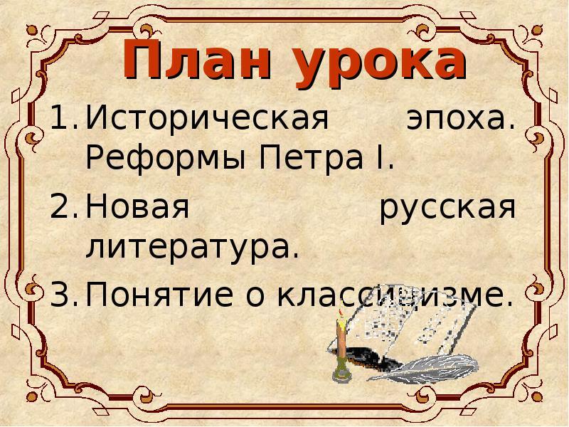 Историческая эпоха русской литературы