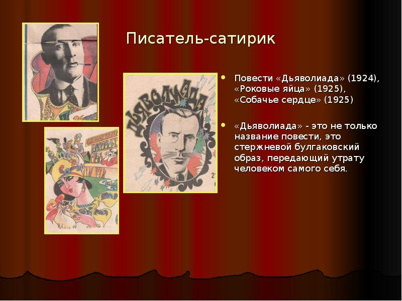 сатира в творчестве булгакова сочинение фото Воронеже отзывы