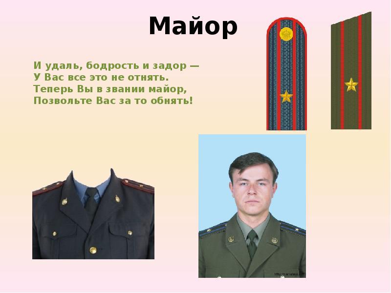 Поздравление с майором полиции мужчине
