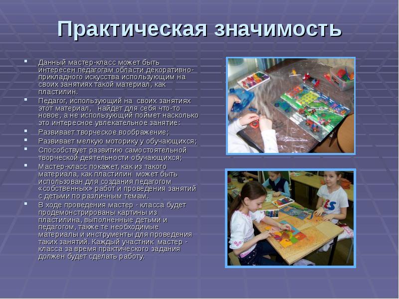 Проект по мастер классам