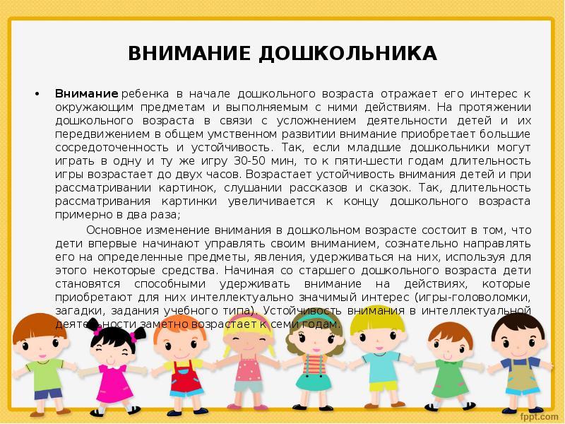 Психологические особенности детей дошкольного возраста