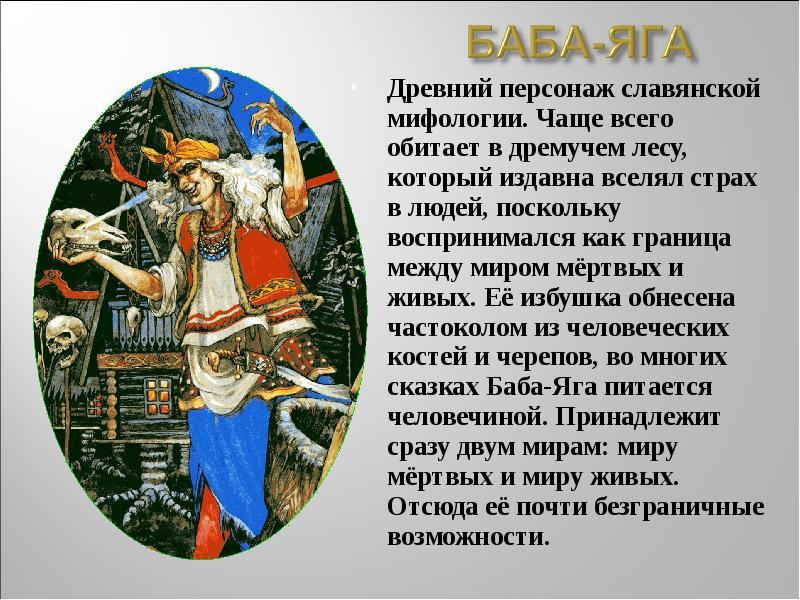 может сгероями славянской мифологии нового года этого гадания