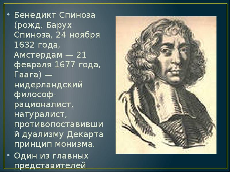 spinoza's criticism of descartes' substance dualism