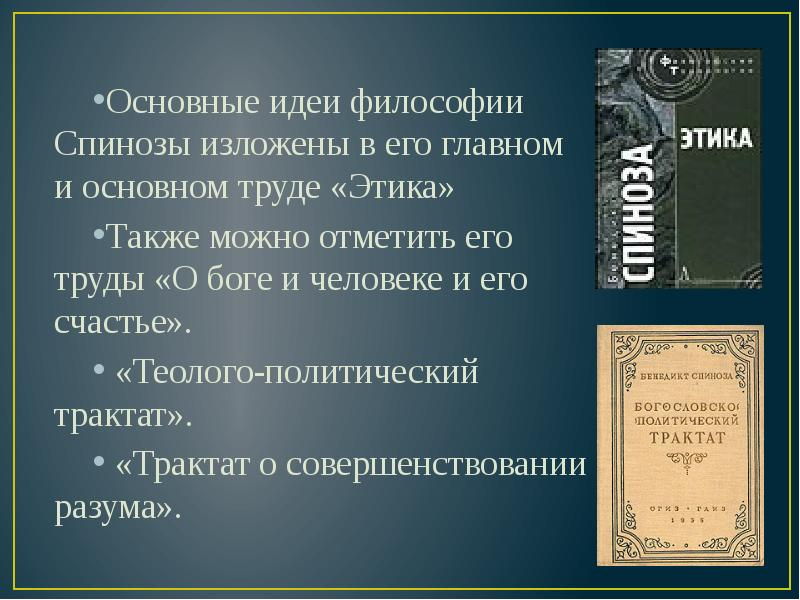 народные способы реферат на тему философия спинозы (Москва)