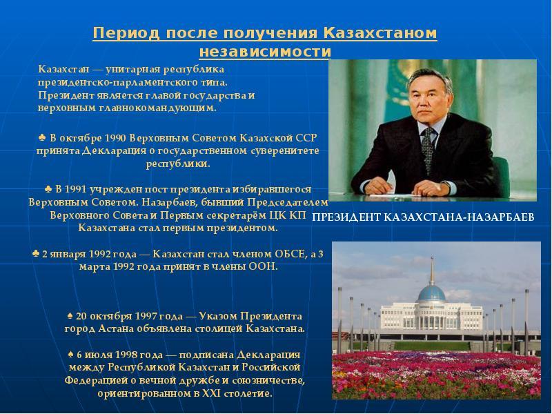 Гдз казахстана