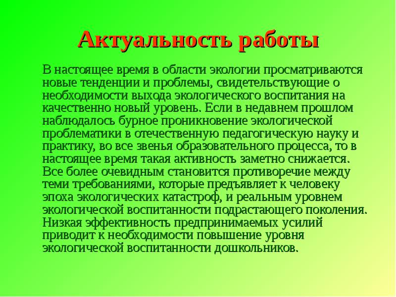 Актуальность и значимость научных исследований для пермского края