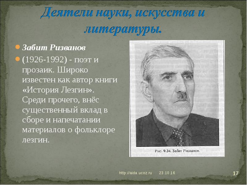 Портреты дагестанских писателей для кабинета родного языка