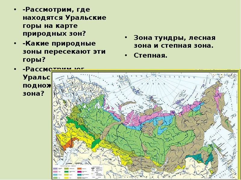 Где находятся уральские горы на карте россии