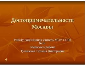 Урок презентация на тему достопримечательности москвы